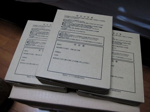 RAID構成HDD 1