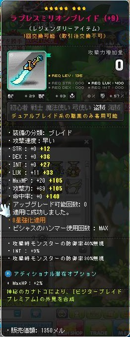 Maple130806_205223.jpg