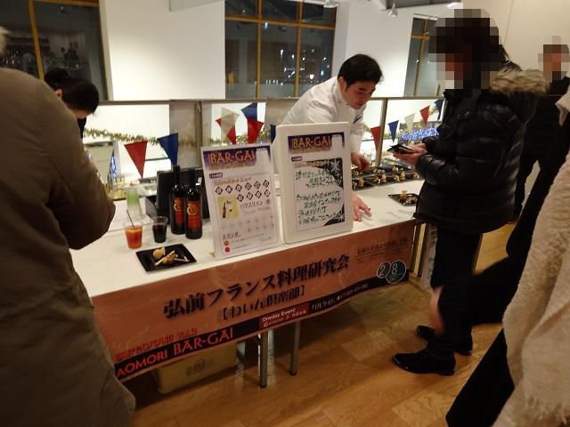 弘前フランス料理研究会