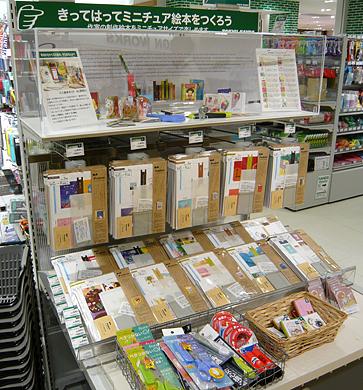東急ハンズ梅田店展示状況