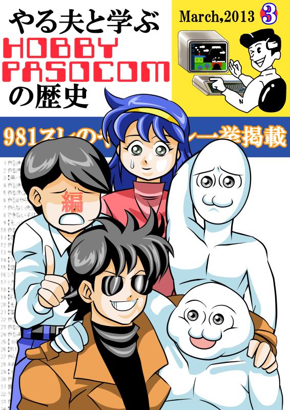 Yaruo_HobbyPasocom.jpg