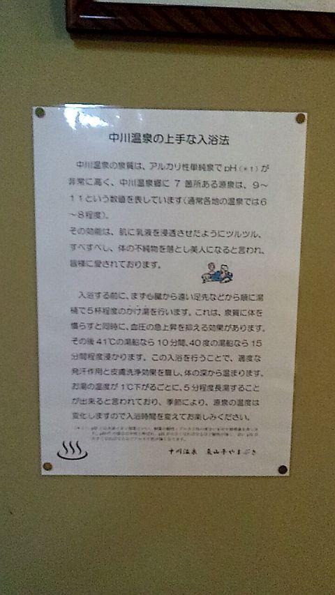 中川温泉 魚山亭 やまぶき