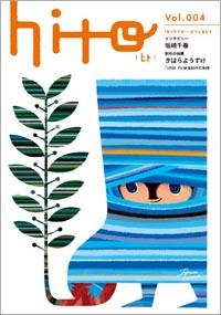 hito vol.04 表紙