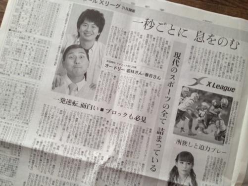 20130827オードリーon朝日新聞