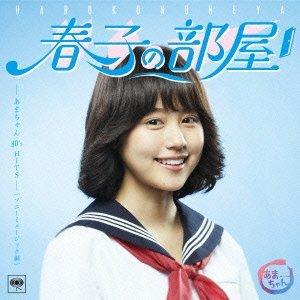 20130906ソニー編 春子の部屋~あまちゃん 80s HITS~ソニーミュージック編