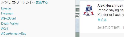 20131020上原トレンド入り