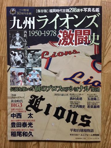 20141114九州ライオンズ激闘史