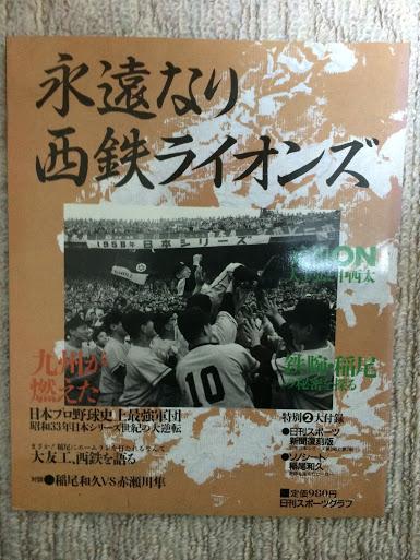 20141114旧ライオンズ本2