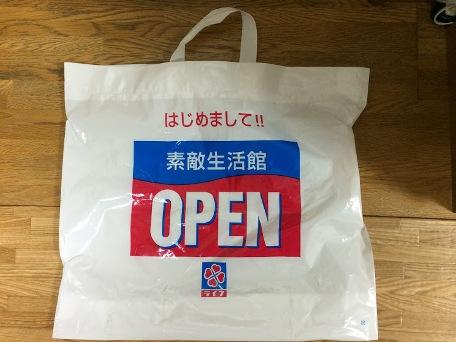 20141119ライフのバッグ