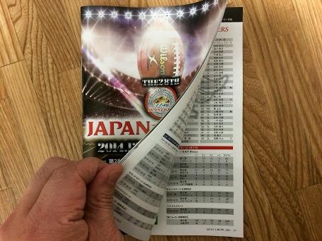 20141216JXBパンフレット