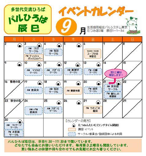 イベントカレンダー201309