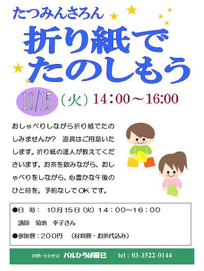 折り紙ちらし 20131015