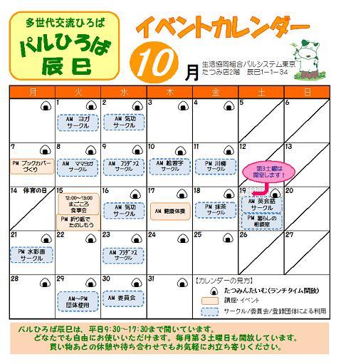 イベントカレンダー201310
