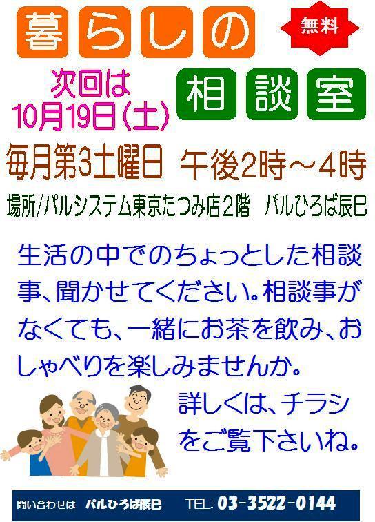 暮らしの相談室20131019