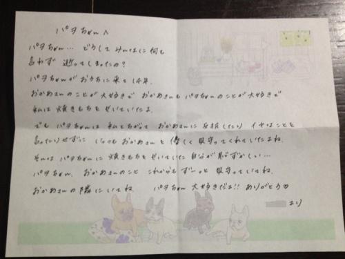 二女からの手紙