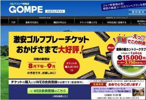 Microsoft+Word+-+GOMPE_convert_20130413091659.jpg