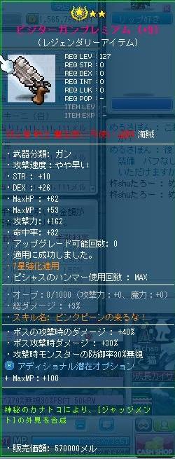 Maple130512_122315.jpg