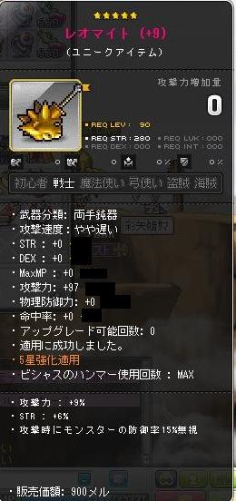 Maple130825_131801.jpg