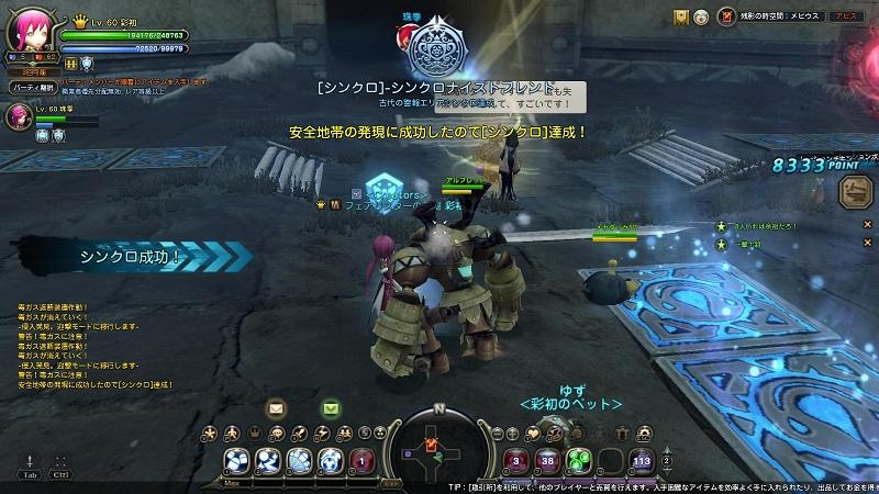 シンクロ成功2