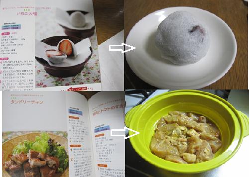 いちご大福&タンドリーチキン