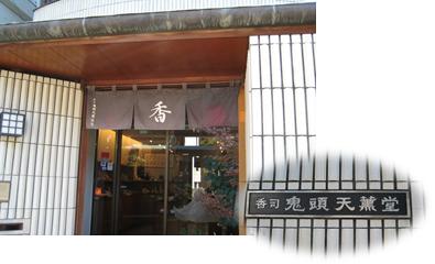 鎌倉お香のお店♪