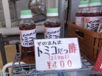 トミコっ酢