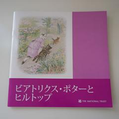 ヒル・トップのガイドブック