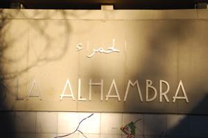 アルハンブラ宮殿入口