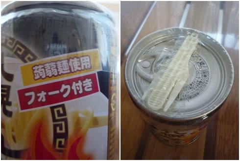 蒟蒻麺使用&フォーク付き