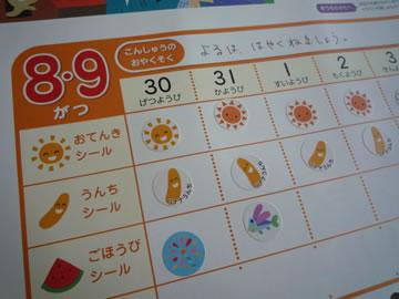 夏休みのシール帳