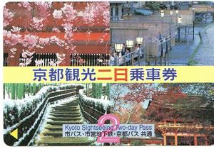 京都観光乗車券
