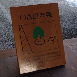 ○△□乃庭の看板