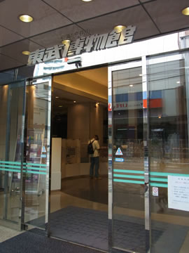 東武博物館