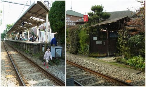 和田塚駅&無心庵