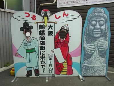 鶴橋商店街の顔ハメ看板
