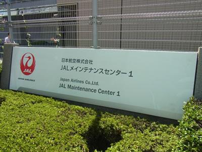 メンテナンスセンター1