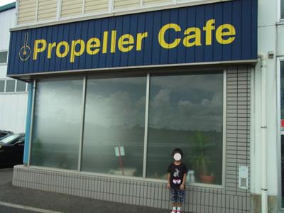 プロペラカフェ
