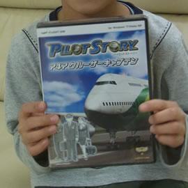パイロットストーリー