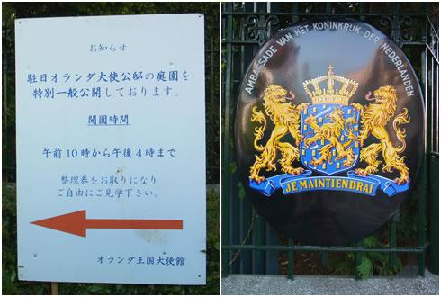 オランダ大使館入口