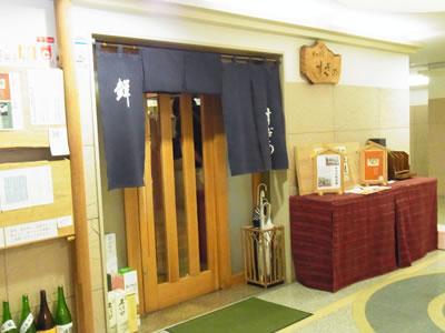網元積丹港屋 すぎの札幌店