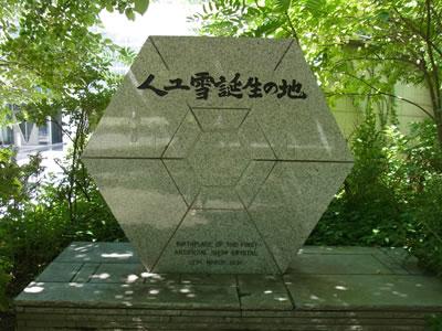 人工雪誕生の地記念碑