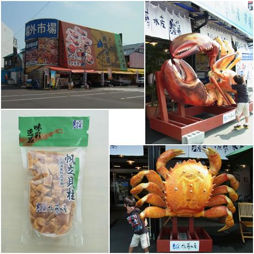 札幌市中央卸売市場の場外市場