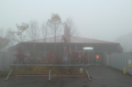 霧のエネルギー資料館