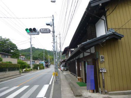 036下鳥沢宿