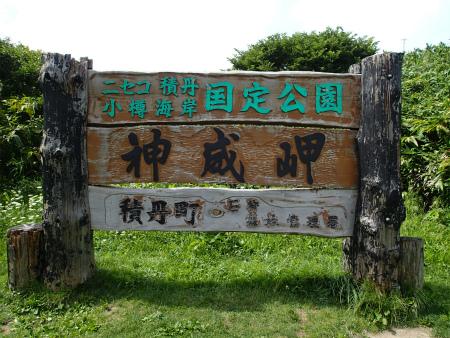 033神威岬