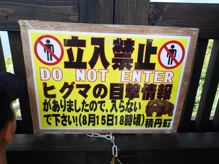 013神威岬クマさん