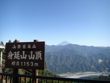 003身延山