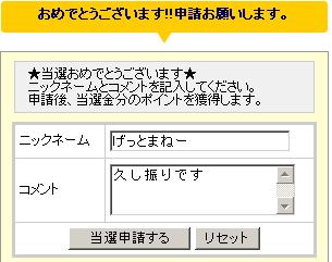 毎日1,000円当選2012年4月28日