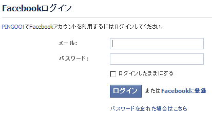 facebook連動2