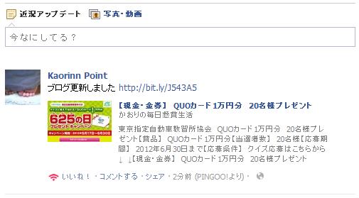 facebook連動5